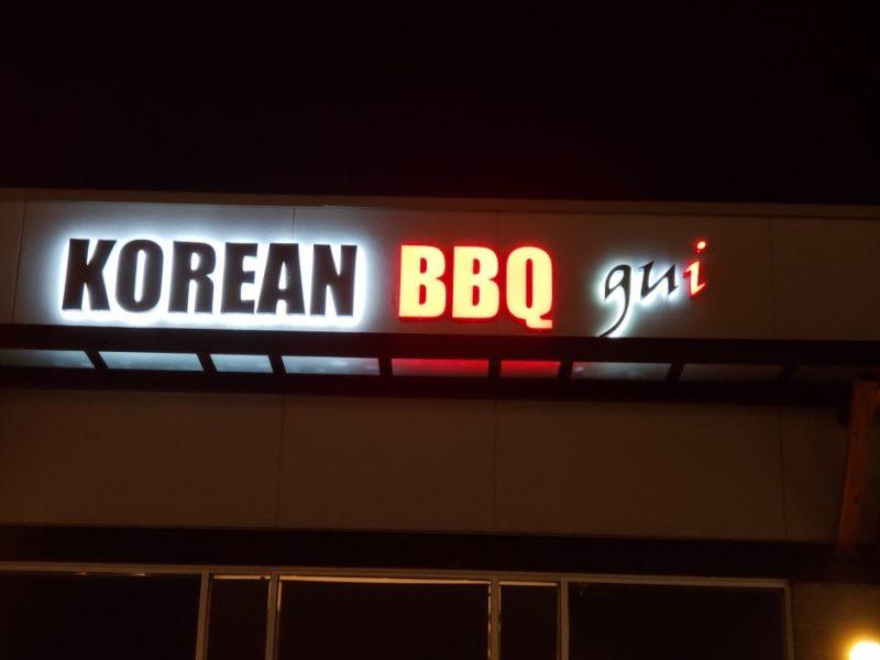 Korean BBQ'